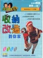 二手書博民逛書店 《生活智慧王之收納改造到你家》 R2Y ISBN:9868064325│東森電視