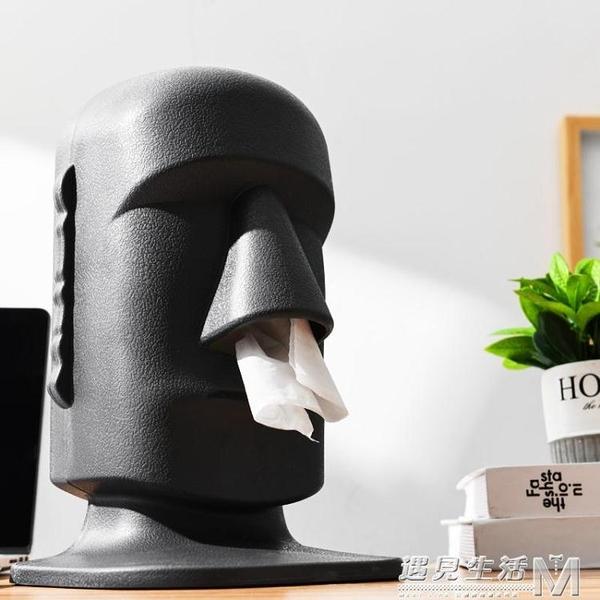 創意美式鼻孔面紙盒摩艾石像辦公室抽紙盒茶幾桌面紙抽盒生日禮物