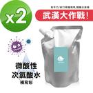 i3KOOS-微酸性次氯酸水-省荷包補充袋2袋(1500ml/袋)
