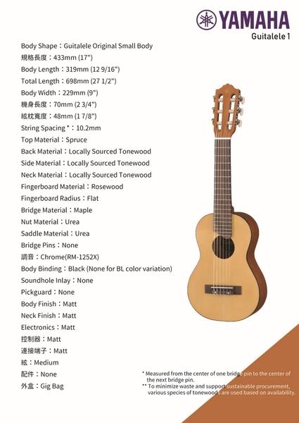 【非凡樂器】YAMAHA【GL1】吉他麗麗/方便易攜帶/公司貨保固