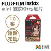 即期品|富士拍立得【和信嘉】Fujifilm instax mini 豹紋Kitty底片 mini系列相機 SP-1 SP-2 Printoss 適用