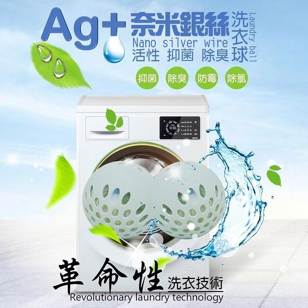 金德恩 台灣製造 銀離子活性除臭洗衣球1盒2顆/SGS/Ag+/TUV/防霉/環保/Nano-Silver yARNS/消臭性-NH3
