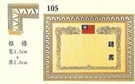 力光   105(A4)   高級獎狀框  (最少訂購量30個,單價216元)