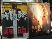 挖寶二手片-C02--正版DVD-電影【追殺比爾 1+2 套裝系列2部合售】-(直購價)