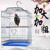 八哥籠玄鳳畫眉鴿子鷯哥鸚鵡籠子不銹鋼加粗電鍍鳥籠大號別墅養殖 XY4406  【KIKIKOKO】