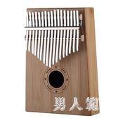 拇指琴林巴琴17音初學者手指鋼琴便攜式樂器 zm4287『男人範』TW