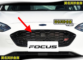 莫名其妙倉庫【4L023A 蜂巢上氣壩】19 Focus Mk4配件低配改類ST LINE外觀蜂巢水箱罩