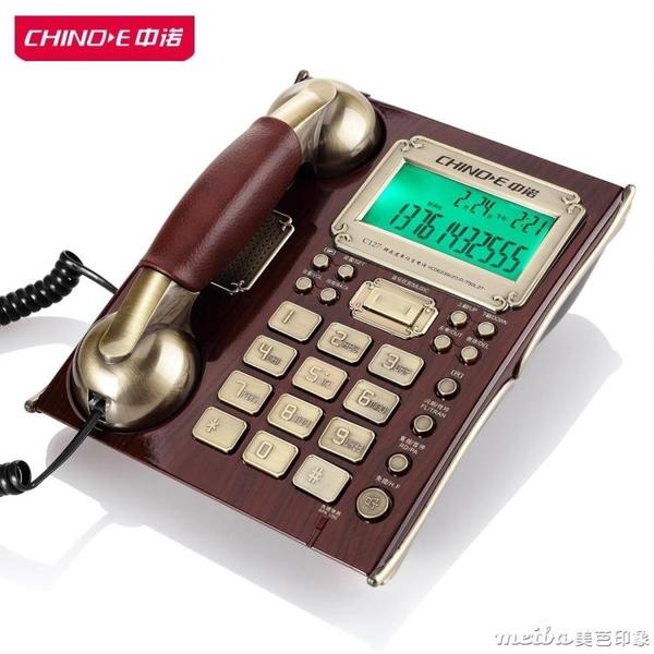中諾C127歐式仿古電話機 來電顯示語音報號 辦公家用有線固定座機QM 美芭