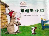 (二手書)笨驢和小狗精裝版