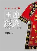 慈禧全傳(3):玉座珠簾【下】【平裝新版】
