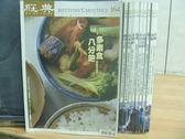 【書寶二手書T6/雜誌期刊_RJC】經典_155~164期間_10本合售_多素食八分飽等
