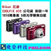 贈16G 小腳架清潔組 Nikon 尼康 COOLPIX A10 1610萬像素 5倍光學變焦功能 公司貨 保固一年