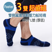 Footer T107 L號 (厚襪) 雙側翼護足輕壓力船短襪 3雙超值組;除臭襪;蝴蝶魚戶外