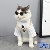抖音同款貓咪衣服夏季薄款防掉毛泰迪小型犬寵物裝潮【英賽德3C數碼館】