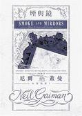 煙與鏡:尼爾.蓋曼短篇精選(1)