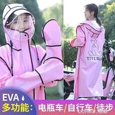 新款雨衣電動車電瓶車長款全身防暴雨女騎行男自行車外套可愛雨披 樂活生活館