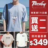 『潮段班』【HJ160311】買一送一 多款任選日韓流行春夏潮流短袖T恤