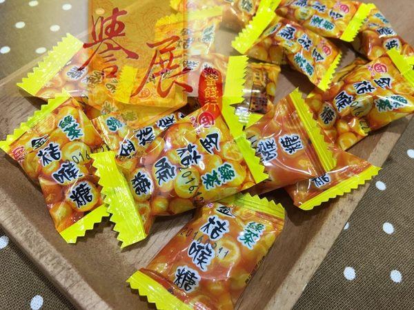 【譽展蜜餞】宜蘭金桔喉糖(單顆裝) 170g/100元