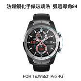 ☆愛思摩比☆TicWatch Pro 4G 鋼化玻璃貼 硬度 高硬度 高清晰 高透光 9H