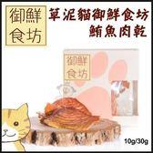 *KING WANG*Sunny Cat草泥貓《御鮮食坊系列-鮪魚肉乾》30g 貓零食/狗零食