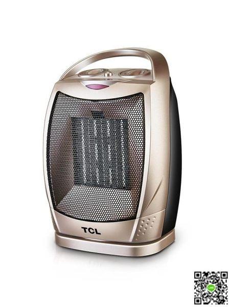 暖風機 TCL取暖器家用浴室小太陽省電暖氣節能辦公室暖風機迷你電暖器 城市玩家