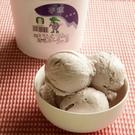 芋頭冰淇淋(1公升x4盒) 免運費冰涼送到府喔!!
