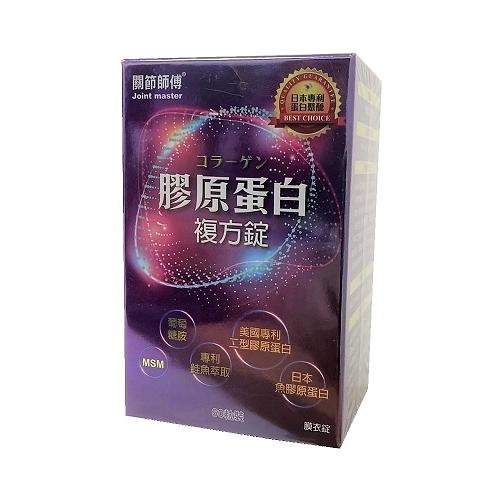 關節師傅-膠原蛋白複方錠