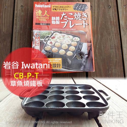 【配件王】代購 岩谷 Iwatani CB-P-T 章魚燒鐵板 章魚燒 章魚小丸子 適用 CB-AH-41