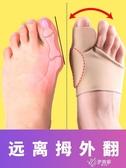 大骨矯正器可穿鞋反大母腳趾頭襪女日夜用拇指外翻拐骨分趾墊 【極速出貨】
