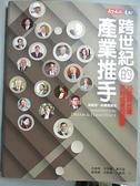 【書寶二手書T7/財經企管_EPW】跨世紀的產業推手:20個與台灣共同成長的故事_李俊明