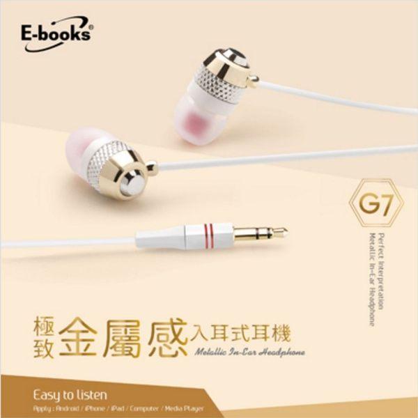 新竹【超人3C】E-books G7 極致金屬感入耳式耳機 金屬感設計,輕鬆享受高音質音樂 耳道式設計