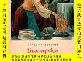 二手書博民逛書店罕見16k精裝衆多彩色插圖《保加利亞民間故事集》107382 出