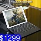DD 蘋果iPad藍牙鍵盤 ipad pro10.5吋/Air10.5吋 外接式鍵盤平板保護套 巧控鍵盤 附注音貼紙