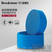 BROOKSTONE 144006迷你旋轉音箱藍芽 無線音響低音炮便攜 雙十一【萊爾富免運】