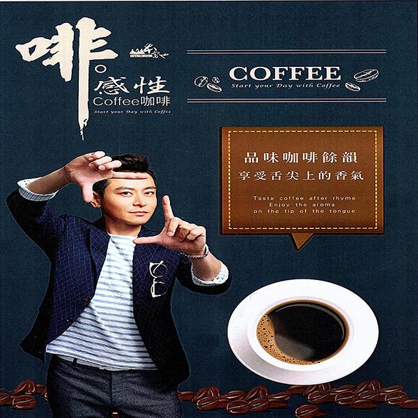 [山本富也]啡感性咖啡(5包/盒) 陳冠霖代言 男性最愛情人咖啡