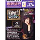 樂譜/吉他譜/鋼琴譜►最新排行(126集...