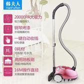 韓夫人吸塵器家用掌上型超靜音迷你強力除蟎地毯大功率小型吸塵機 igo漾美眉韓衣
