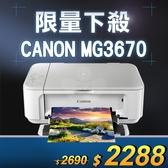 【限量下殺50台】Canon PIXMA MG3670 無線多功能相片複合機(時尚白) /適用 PG-740/CL-741/PG-740XL/CL-741XL