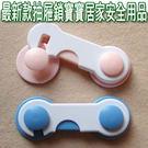 抽屜鎖  寶寶居家安全用品2入一包-硬鎖短款-JoyBaby