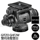 GITZO GHF2W 雙向 攝像 液壓...