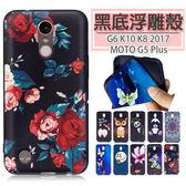 LG K10 2017 K8 2017 MOTO G5 Plus 手機殼 保護殼 全包 軟殼 黑底浮雕殼