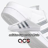 adidas 穆勒鞋 Superstar Mule 白 銀 女鞋 貝殼頭 拖鞋 休閒鞋【ACS】 FZ2260