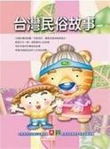 (二手書)台灣民俗故事(SE3)