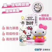 【南紡購物中心】【正德防火】Hello Kitty強化液滅火器+台座_經典白