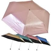 超輕彩膠防曬三折傘