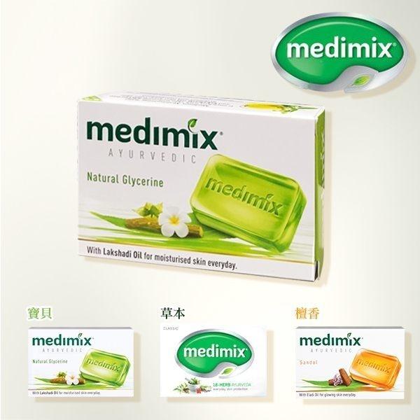 MEDIMIX 印度綠寶石皇室藥草浴 美肌皂125g 印度 【YES 美妝】AAA NPRO