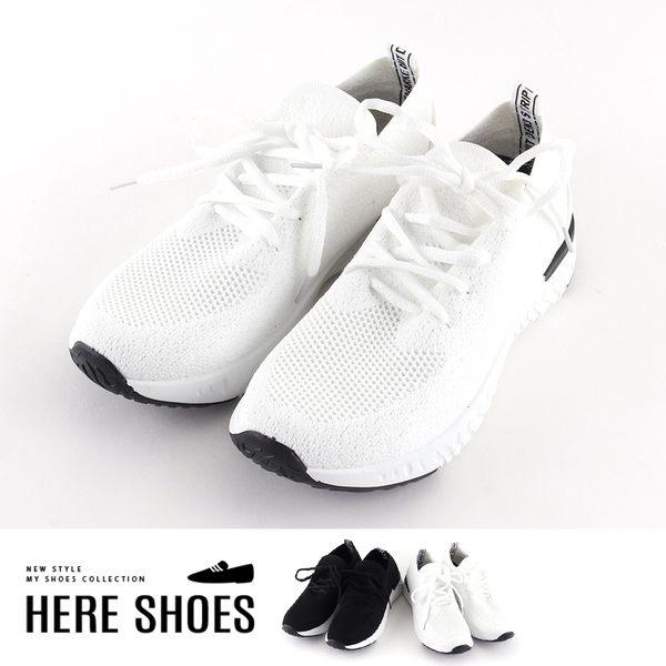 [Here Shoes]休閒鞋-純色百搭休閒 透氣輕巧舒適 男款 男鞋 休閒鞋 布鞋 小白鞋─KBX-88