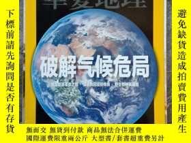 二手書博民逛書店《華夏地理》期刊罕見2015年12月總第162期 NATIONAL GEOGRAPHIC 華201512國家夏地理