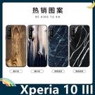 SONY Xperia 10 III 仿木紋保護套 軟殼 大理石紋 天然復古風 簡約全包款 手機套 手機殼