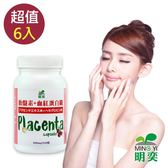 【明奕】胎盤素+血紅蛋白鐵(30粒X6罐)